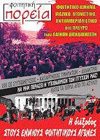 Αφίσα της Πορείας