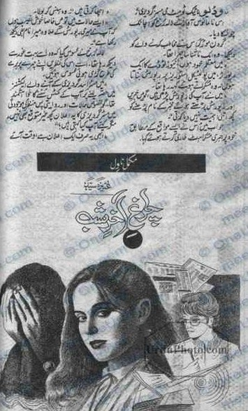 Chiragh aakhir shab novel by Aneeza Sayed pdf.