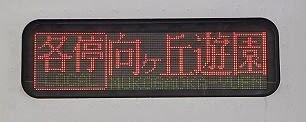 小田急電鉄 各停 向ヶ丘遊園行き1 3000形6両編成
