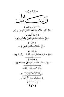 أربع رسائل منتخبة من مؤلفات أبي منصور الثعالبي