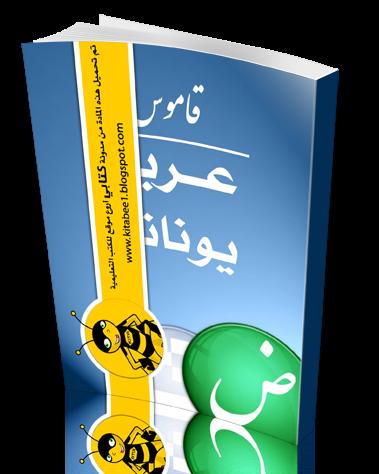 قاموس عربي يوناني مفيد جدا