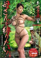 OBA-148 母さんを縛りたい! 矢吹京子