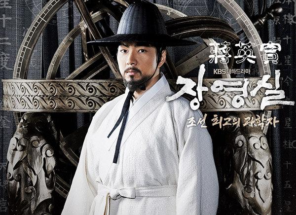 2016年韓劇 蔣英實線上看