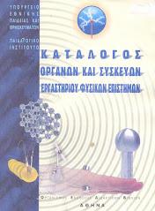 Κατάλογος Οργάνων και Συσκευών Εργαστηρίου Φυσικών Επιστημών