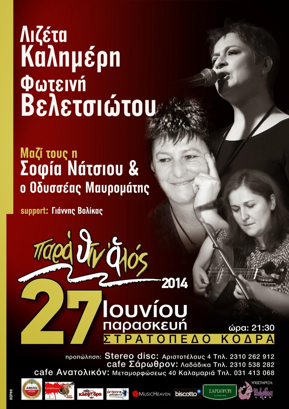 lizeta-kalimeri-foteini-velesiotou-mazi-tous-i-sofia-natsiou-27-ioynioy-2014