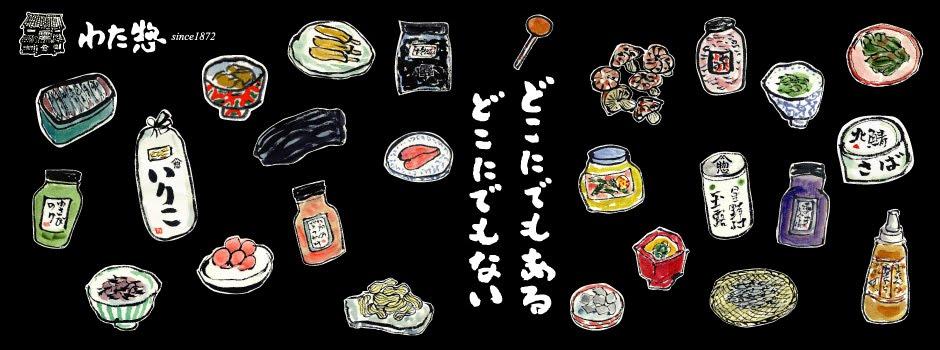 わた惣ブログ~お歳暮・お中元・ご家庭用の惣菜・珍味・乾物・明太子・駄菓子などを紹介いたします