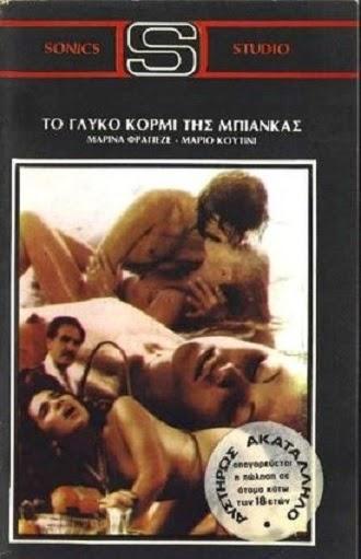 To glyko kormi tis Bianca (1982)