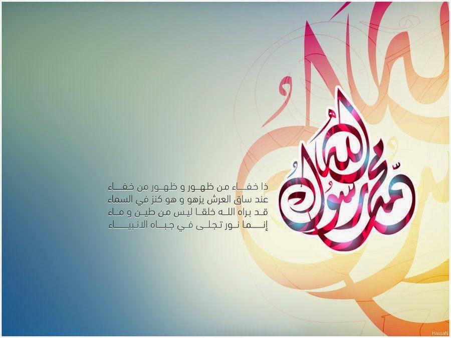 قصائد ذكرى مولد النبي الشريف 1436 , قصائد عن مولد النبي 2015