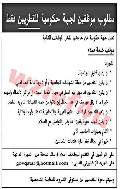 وظائف جريدة الرايه الإثنين 11 مارس 2013 -وظائف قطر الاثنين 11-03-2013