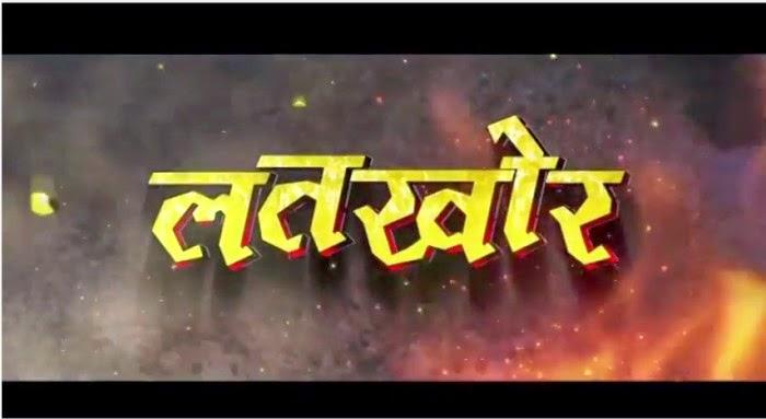 Latkhor (2015) Bhojpuri Movie Trailer