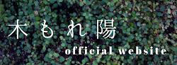 木もれ陽 オフィシャルサイト