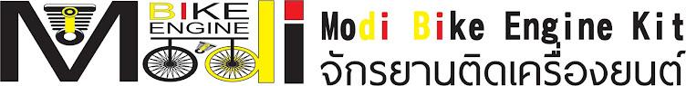 โมดิ จักรยานติดเครื่องยนต์