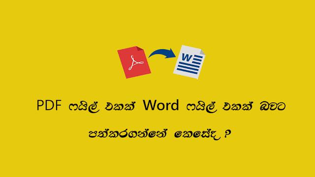 PDF ෆයිල් එකක් Word ෆයිල් එකක් බවට පත්කරගන්නේ කෙසේද ?