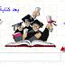 الموقع الرسمي للشهادة الإبتدائية الصف السادس 2015 محافظة الدقهليه