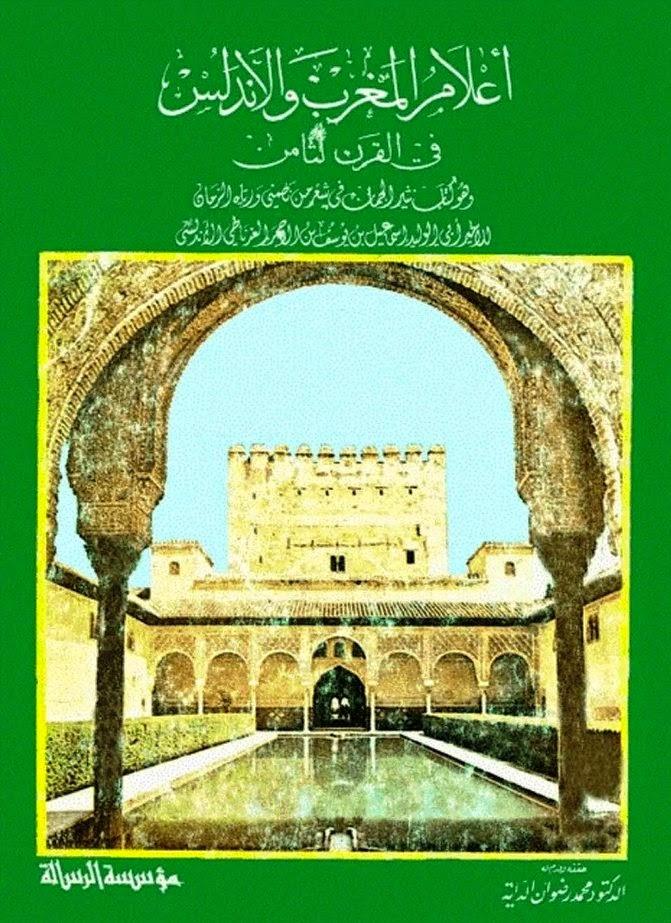 أعلام المغرب والأندلس في القرن الثامن - إسماعيل بن الأحمر pdf