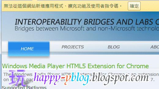 「無法從這個網站新增應用程式、擴充功能及使用者指令碼」
