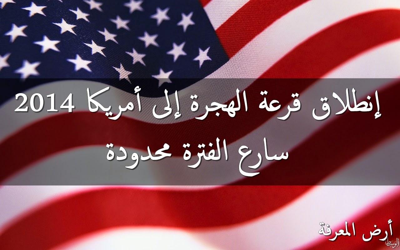 قرعة الهجرة إلى أمريكا