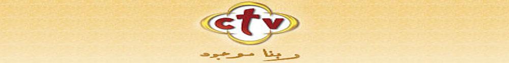 قناة سي تى فى بث مباشر Ctv LiVe