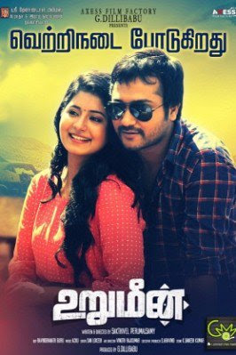 Poster Of Urumeen In Dual Audio Hindi Tamil 300MB Compressed Small Size Pc Movie Free Download Only At worldfree4u.com