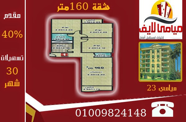 شقق بحدائق الاهرام : امتلك شقة   160  متر بمقدم 40% و تسهيلات حتى 30 شهر