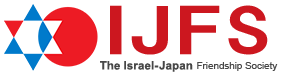 IJFS - The Israel-Japan Friendship Society