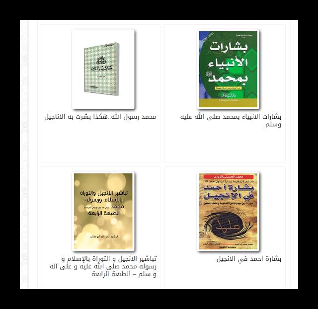 كتب، البشارات، سيدنا محمد صلى الله عليه وسلم