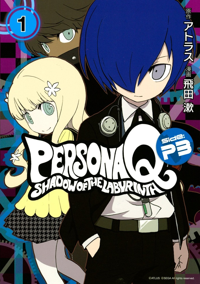 Persona Q: Shadow of the Labyrinth - Side: P3