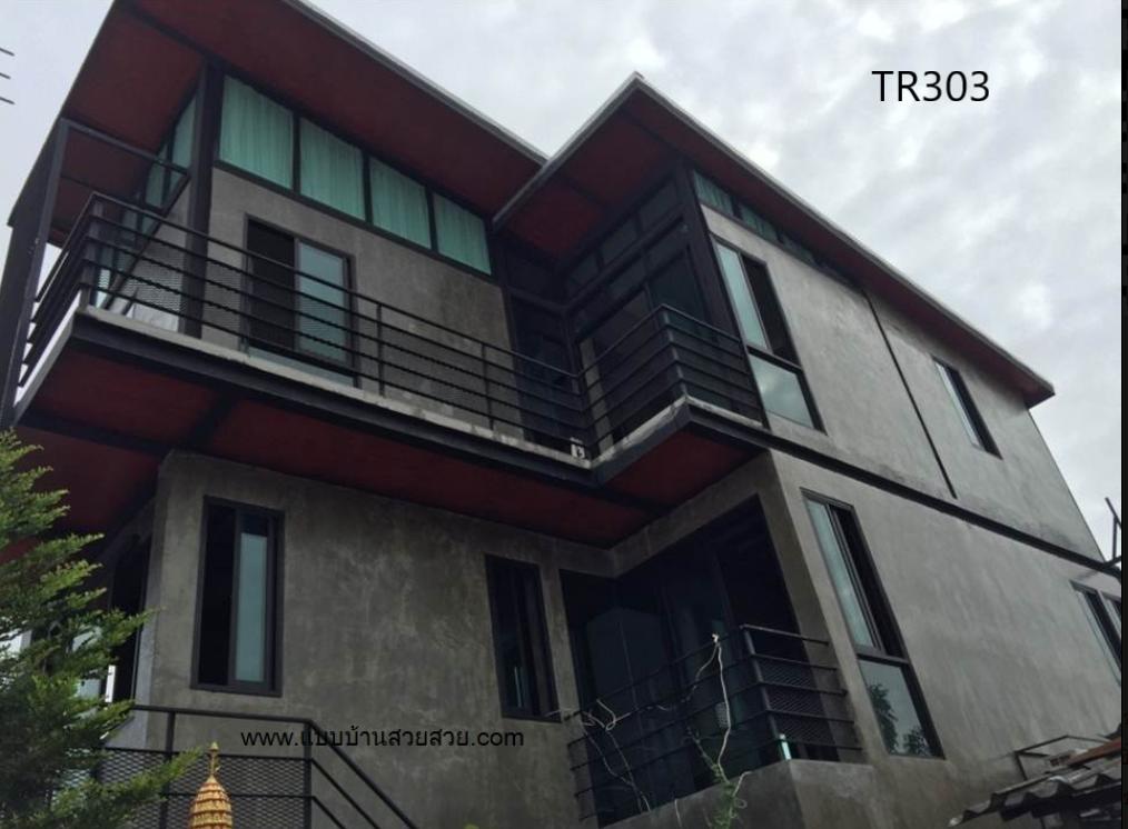 แบบบ้านสวย บ้าน3 ชั้น  TR303