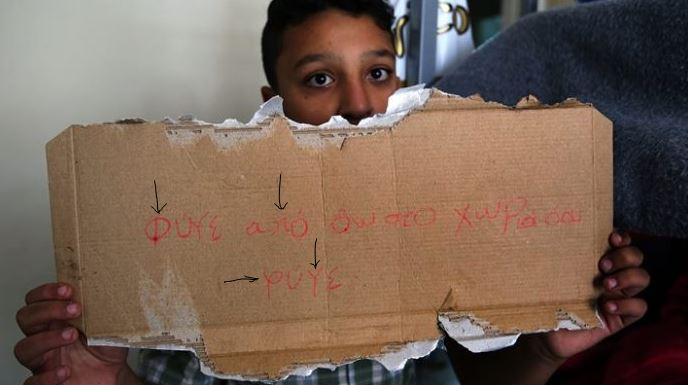 Χάρτινη ταμπέλα Αμίρ : «Φύγε από δω στο χωριό σου φύγε» με αραβικό «π» τυπογραφικό «γ» και διαφορετικά «φ»