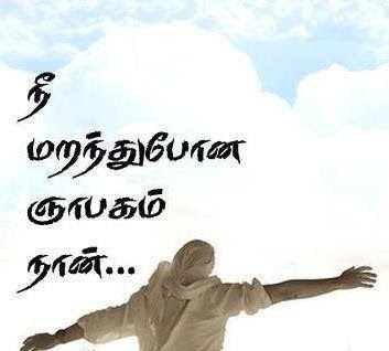 Tamil Lines Love Failure kadhal kavithaigal Love Failure Tamil
