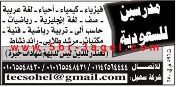 """الان """" مطلوب معلمين ومعلمات جميع التخصصات للسعودية """" بالاهرام 17 / 4 / 2015"""