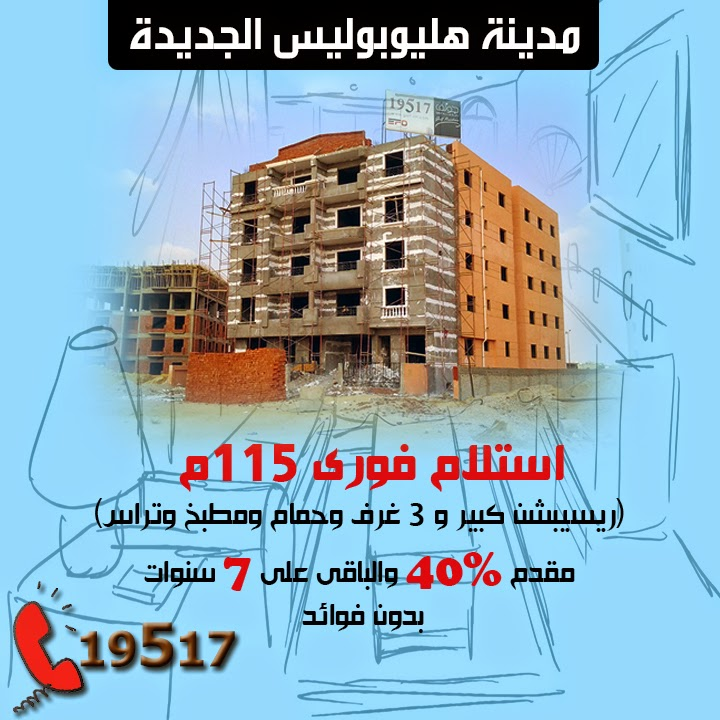 Apartments with immediate delivery in new heliopolis city