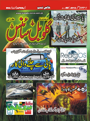 Global Science Urdu Monthly Magazine