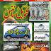 Global Science Urdu Monthly Magazine