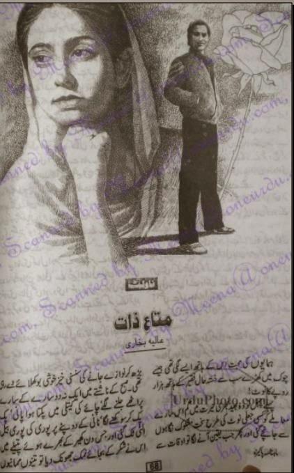 Free download Matah e zat novel by Aliya Bukhari pdf, Online reading.