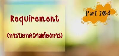 บทสนทนาภาษาอังกฤษ Requirement (การบอกความต้องการ)