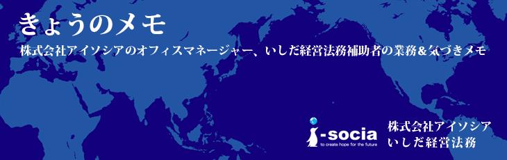 きょうのメモ|日本での会社設立や事業の許認可、外国法人の日本進出、外国向け文書の領事認証などの申請手続き