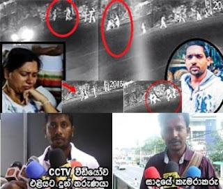 CCTV Evidence on Embilipitiya Incident gossip lanka hot news