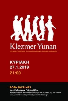 ΜΗΝΑΣ ΑΦΙΕΡΩΜΕΝΟΣ ΣΤΟ ΟΛΟΚΑΥΤΩΜΑ: LIVE ΜΟΥΣΙΚΗ ΒΡΑΔΙΑ ΑΠΟ ΤΟΥΣ KLEZMER YUNAN.