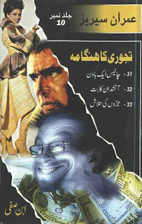Imran Series By Ibn e Safi (Jasoosi Novels) Jild No 10 Tajori Ka Hangama, Chalees Aik Bawan, Aatishdaan Ka But, Jarron Ki Talaash