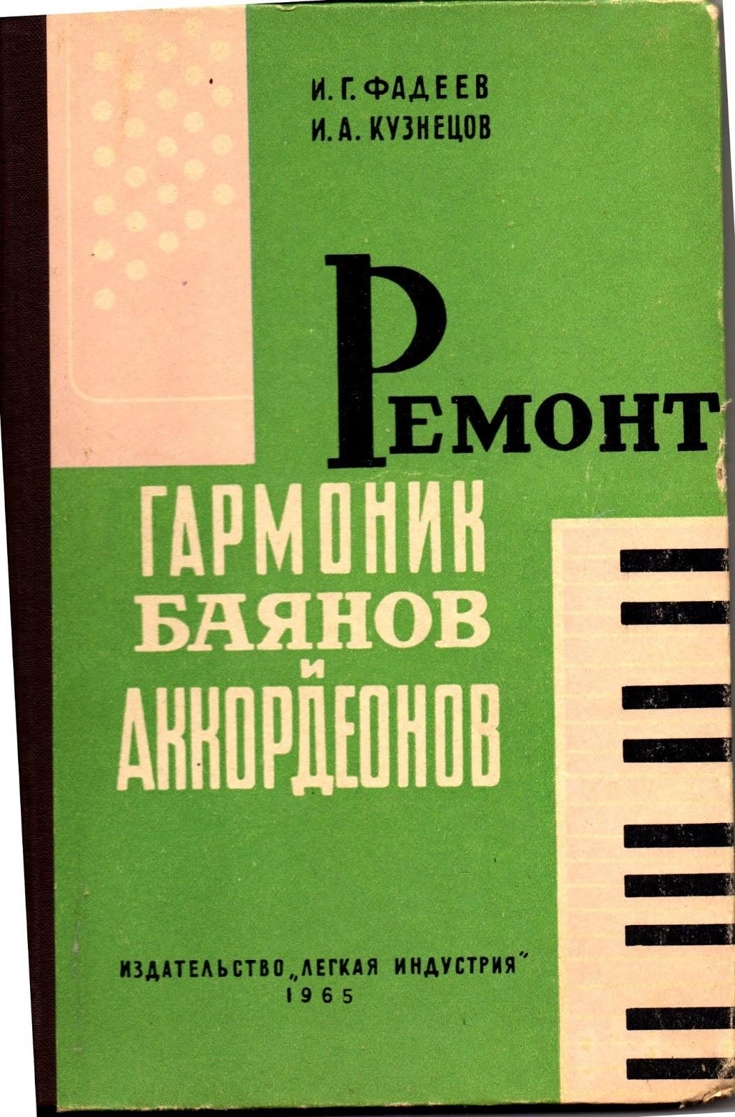 Ремонт гармоник баянов и аккордеонов книга скачать