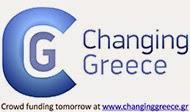 Αλλάζουμε την Ελλάδα