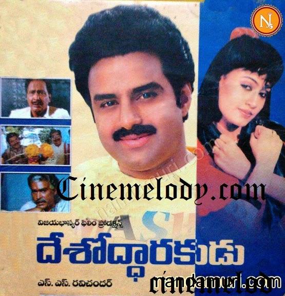 Desoddarakudu Telugu Mp3 Songs Free  Download  1986