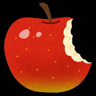 かじったリンゴのイラスト