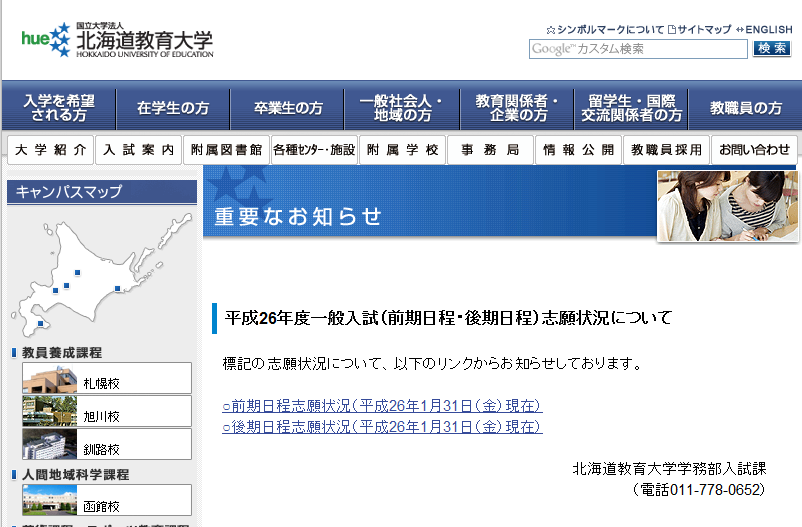 http://www.hokkyodai.ac.jp/important/shiganjokyo26.html