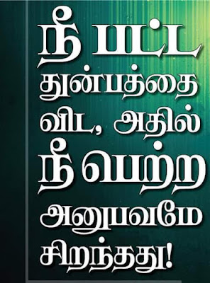 Top 10 Tamil Quotes Collections