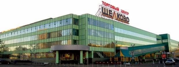"""Торговый центр """"Щёлково"""""""