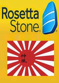 Curso de Japonês  Rosetta Stone 3.4.5 Nivel 2