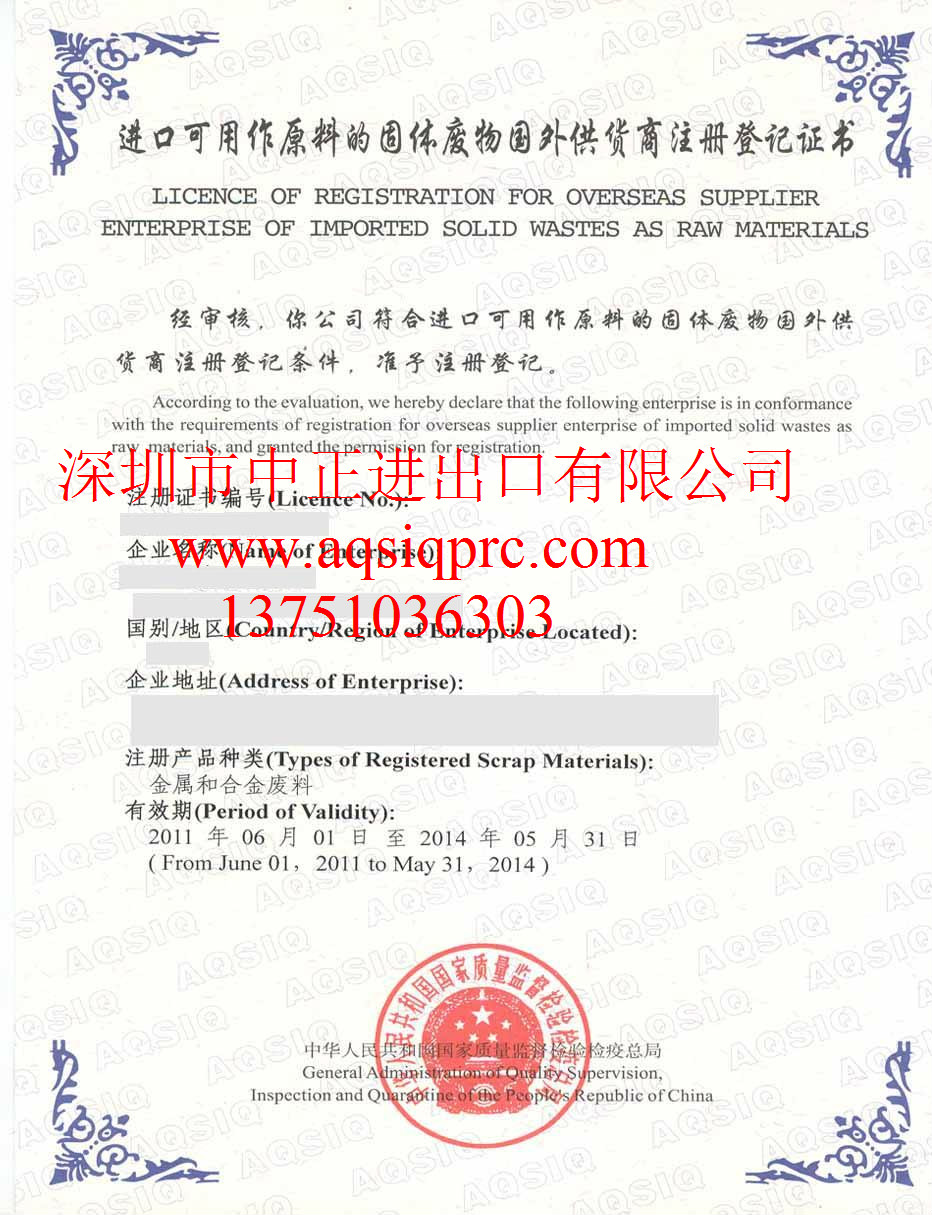Aqsiq License Aqsiq