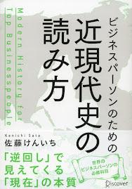 『ビジネスパーソンのための近現代史の読み方』(佐藤けんいち、ディスカヴァー・トゥエンティワン、2017)